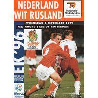 Голландия - Беларусь 6.09.1995г. ЧЕ отбор.