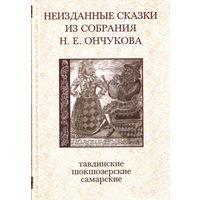 Неизданные сказки из собрания Н.Е.Ончукова (тавдинские, шокшозёрские и самарские сказки)