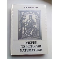 Б.В. Болгарский  Очерки по истории математики.