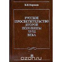 Моряков. Русское просветительство второй половины XVIII века