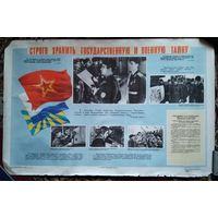 """Плакат ВС СССР """"Строго хранить государственную и военную тайну"""" 56х89 см."""