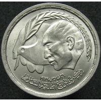 Египет 10 пиастров 1980 Египетско-израильский мирный договор