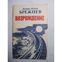 """Л.И.Брежнев """"Возрождение"""",Минск,1979"""