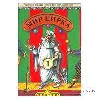 Мир цирка. Клоуны. Энциклопедия для детей и родителей