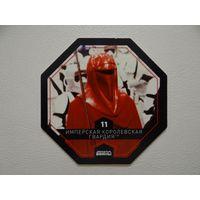 Жетон карточка звездные войны 11 Имперская королевская гвардия