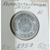 20 Сен Камбоджа 1959