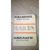 Диалоги англо русские