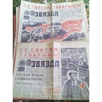 Газеты 2 шт