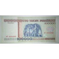 100000 рублей 1996 года, серия зВ