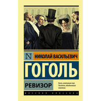 Ревизор Гоголь, элект. книга