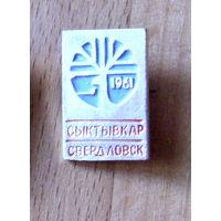 Сыктывкар Свердловск