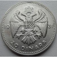 Югославия 20 динаров 1931 года. Серебро. Нечастая!