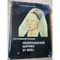 Гершензон-Чегодаева Н.М. Нидерландский портрет XV века. Его истоки и судьба.