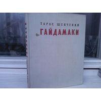 Тарас Шевченко. Гайдамаки