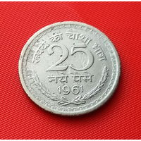 24-08 Индия, 25 пайс 1961 г. Единственное предложение монеты данного года на АУ