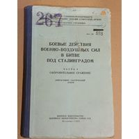 БОЕВЫЕ ДЕЙСТВИЯ ВВС ПОД СТАЛИНГРАДОМ.1952 г.