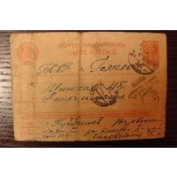Прошедшее почту 1945 года