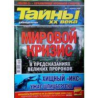 "Журнал ""Тайны ХХ века"", No17, 2009 год"