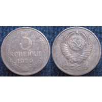 W: СССР 3 копейки 1979, из земли (636)