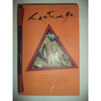 Карлос Кастанеда.  Тома 2 и 3. из Собрания сочинений в 3 томах