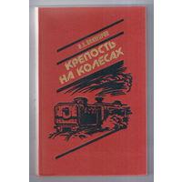 Н.А. Виногоров. Крепость на колесах: изыскания журналиста. Документальная повесть.