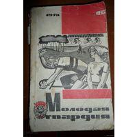 "Альманах/ журнал ""Молодая гвардия"", 1973 г."