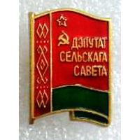 Депутат сельского совета БССР (флаг вертикальный)