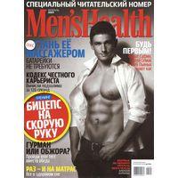 "Журнал ""Men's Health"" февраль 2007г."