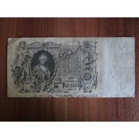 100 рублей 1910г ВХ156921 Каншин-Чихиржин.