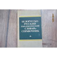 Книга - Белорусско-русский паралексический словарь
