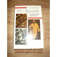 Н.С. Хрущев: Политический портрет -- М.С. Хрушчоў: Палітычны партрэт (на белорусском языке)