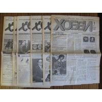 """Газета """" ХОББИ"""". Выпуски 1\4\5\6\8\9 1995 г."""