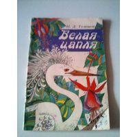 Сборник сказок-Белая цапля.Автор-Телешов Н.Д.,художник-Лапицкая А.