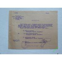 Документ Полоцк 1921 г