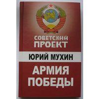 Армия Победы. Ю.Мухин
