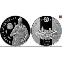 Беларусь 2008 1рубль ДАВЫД ГАРАДЗЕНСКИ ПРУФ