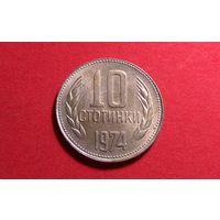 10 стотинок 1974. Болгария. Не плохая!