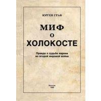 ГРАФ МИФ О ХОЛОКОСТЕ, элект. книга (4)