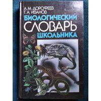 Биологический словарь школьника