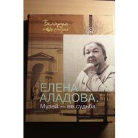 Елена Аладова. музей ее судьба