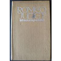 Шекспир. Ромео и Джульетта. Shakespeare Romeo and Juliet. Книга на английском языке. 1972г 126 стр