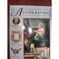 Антиквариат.Журнал (17)
