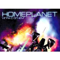 Homeplanet игра с огнем