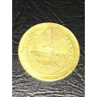1 КОПЕЙКА 1945 года. РАСПРОДАЖА. Старт с 1 рубля! Без МЦ.