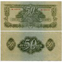 Венгрия. 50 пенго (образца 1944 года, M7, XF)