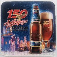 Подставка под пиво Аливария Каляднае /Беларусь/-11