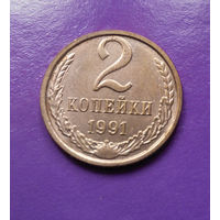 2 копейки 1991 М СССР #04