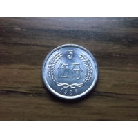 Китай 5 фынь 1986