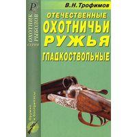 Трофимов - Отечественные охотничьи ружья - на CD