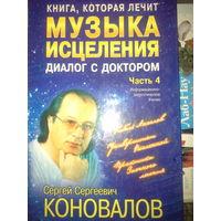 Сергей Сергеевич КОНОВАЛОВ   МУЗЫКА  ИСЦЕЛЕНИЯ